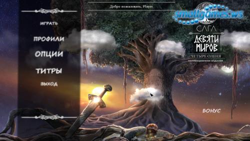 Сага девяти миров 2. Четыре оленя. Коллекционное издание