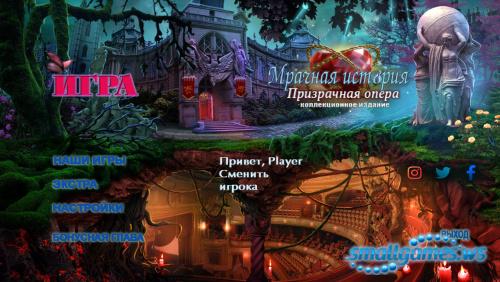 Мрачная история 9: Призрачная опера Коллекционное издание