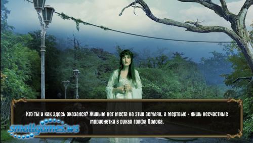 Истории маджонга. Романс вампира
