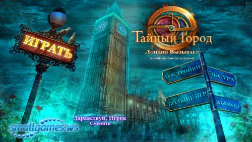 Тайный город. Лондон вызывает. Коллекционное издание