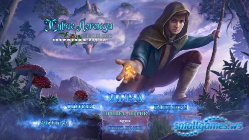 Живые легенды 7: Упавшее небо Коллекционное издание