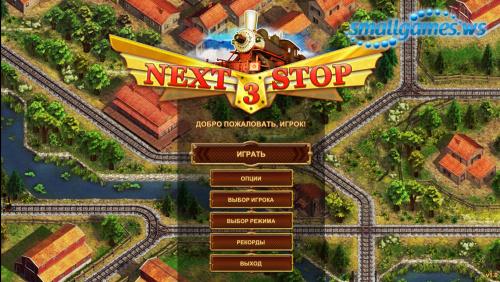 Next Stop 3 (русская версия)