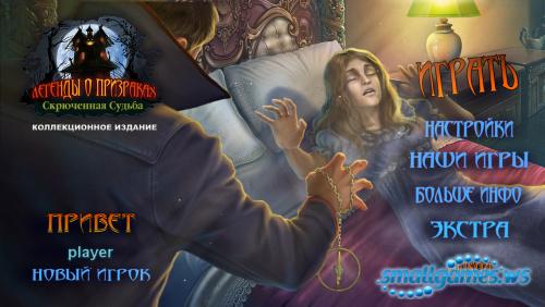 Легенды о призраках 13. Скрюченная судьба. Коллекционное издание
