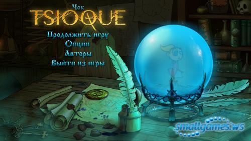 TSIOQUE