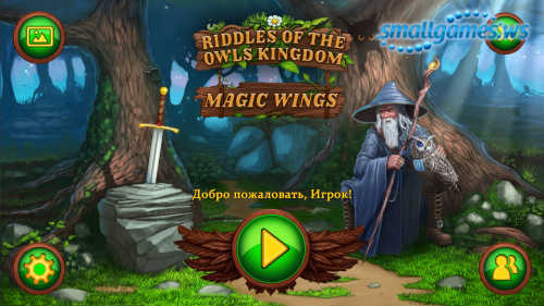 Riddles of the Owls Kingdom 2: Magic Wings (Русская версия)