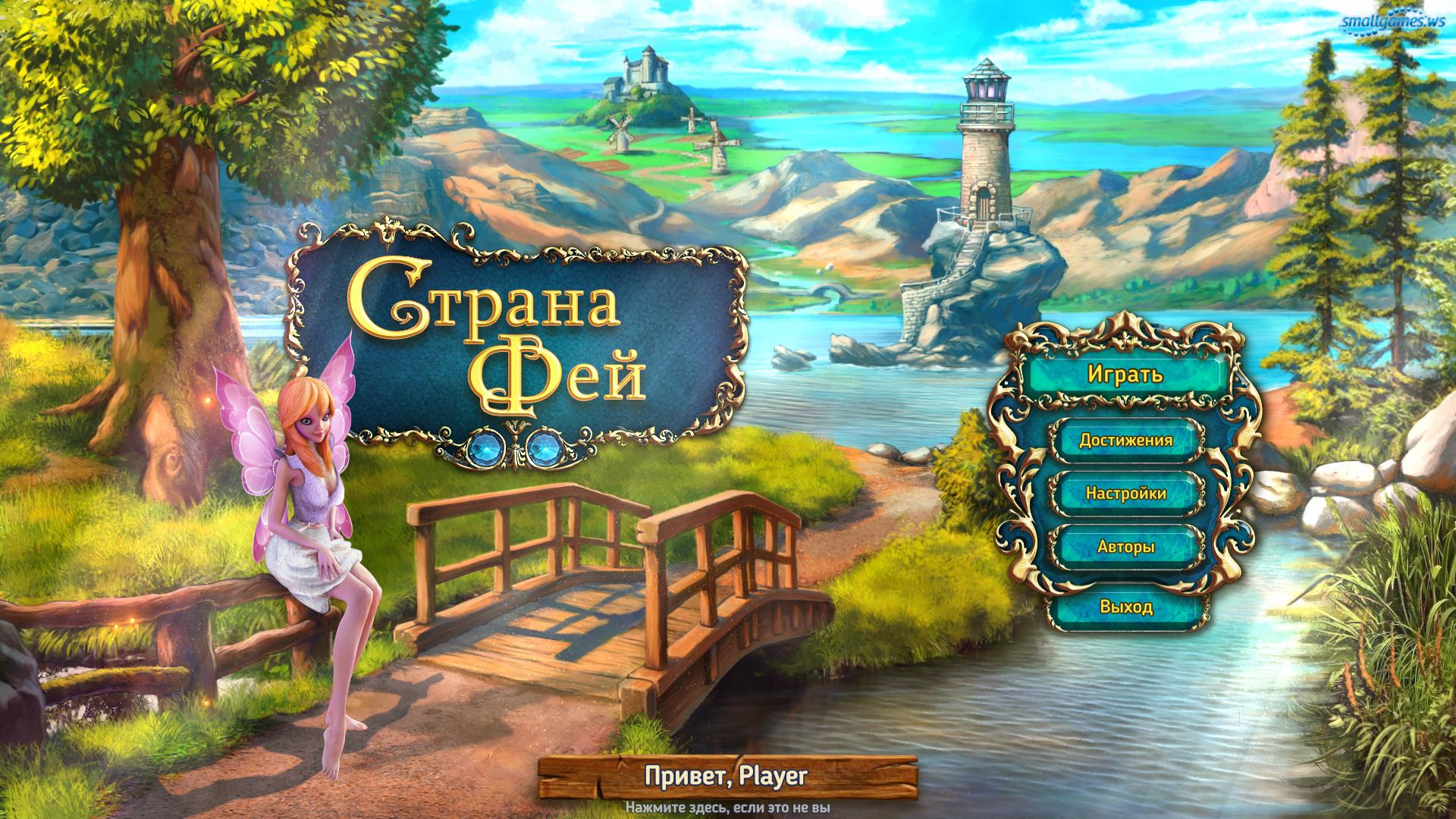 бесплатно играть онлайн феи