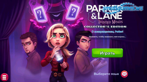 Parker and Lane 2: Twisted Minds Collectors Edition