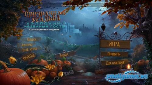 Призрачная усадьба 5: Хеллоуин. Незваный гость Коллекционное издание