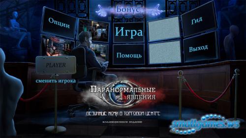 Паранормальные явления 3: Безумные ночи в торговом центре Коллекционное издание