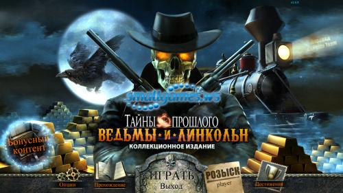 Тайны прошлого 5: Ведьмы и Линкольн Коллекционное издание