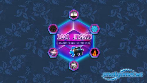 1001 пазл: 6 магических элементов