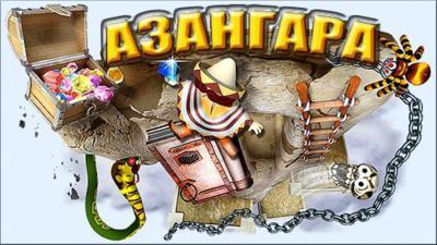 Азангара (рус)