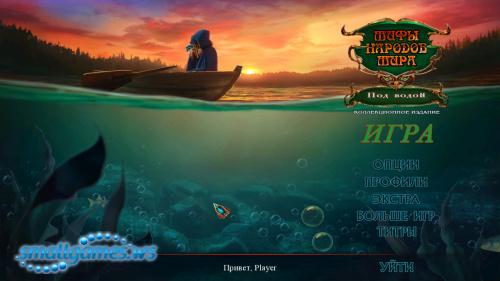 Мифы народов мира 16: Под водой Коллекционное издание