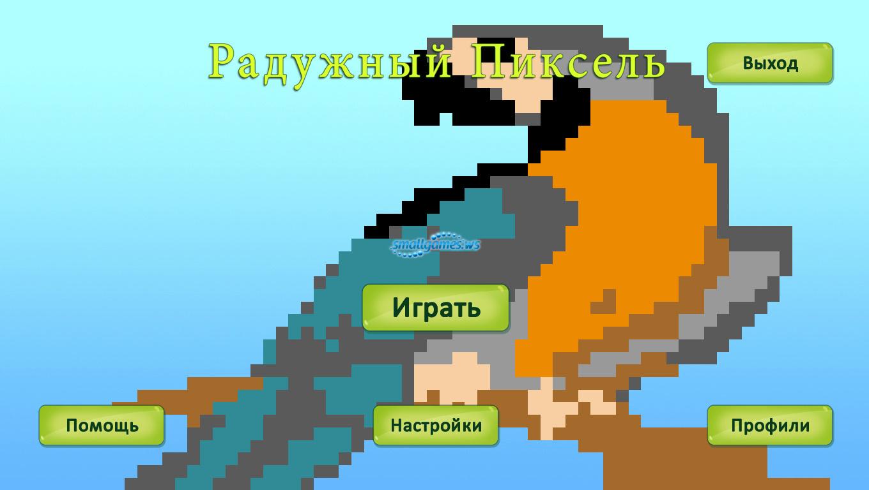Радужный пиксель - скачать игру бесплатно