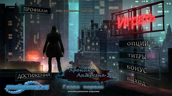 Хроники Андерсена: Глава первая Коллекционное издание