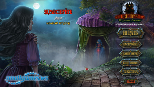 Легенды о призраках 15. Шрамы Ламии. Коллекционное издание