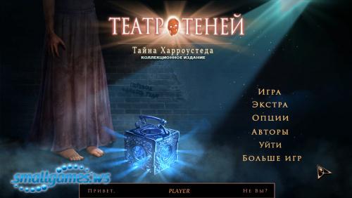 Театр теней 4. Тайна Харроустеда. Коллекционное Издание