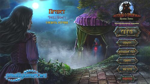 Легенды о призраках 15: Шрамы Ламии Коллекционное издание