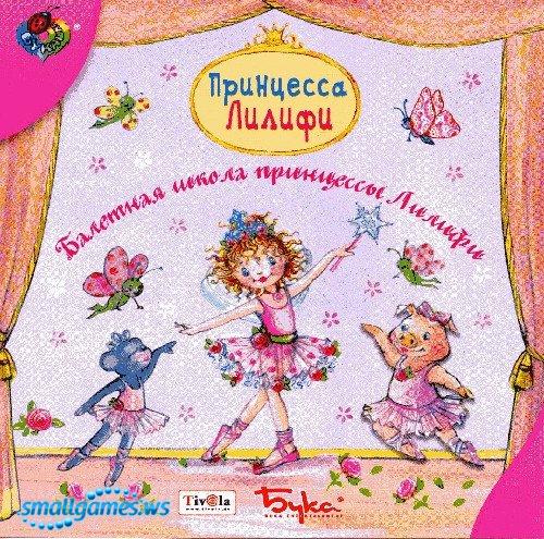 Принцесса Лилифи. Балетная школа принцессы Лилифи