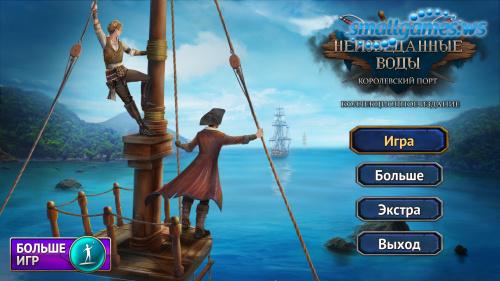 Неизведанные воды: Королевский порт Коллекционное Издание