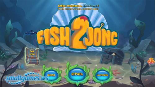Fishjong 2 (русская версия)