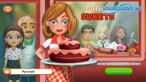 Julie's Sweets (рус)