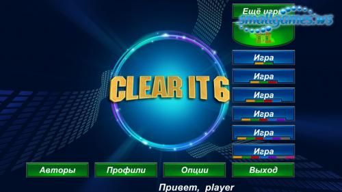 ClearIt 6 (Русская версия)