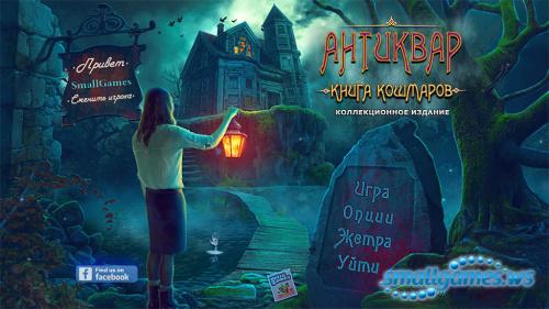 Антиквар: Книга кошмаров Коллекционное издание