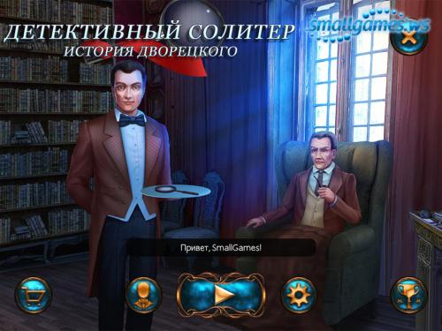 Детективный солитер 4: История дворецкого