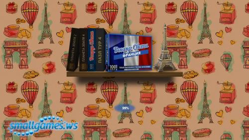 1001 Пазл. Вокруг Света: Франция