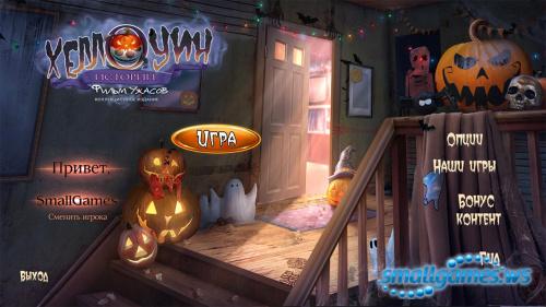 Хеллоуинские истории 3: Фильм ужасов. Коллекционное издание