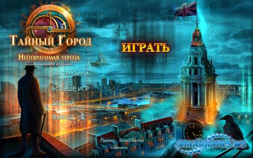 Тайный город 3: Неотвратимая угроза Коллекционное издание
