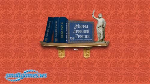 1001 пазл: Мифы Древней Греции