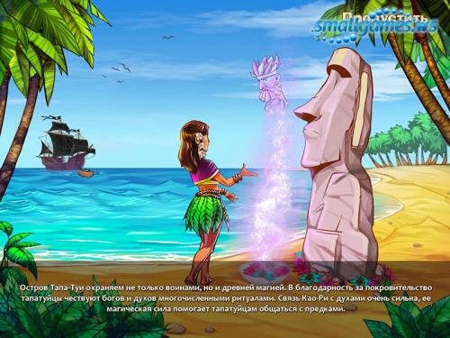 Моаи 7: Таинственные берега