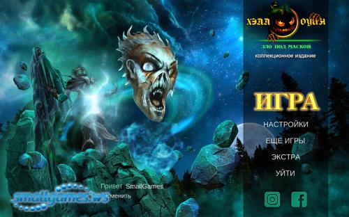 Хэллоуин 2: Зло под маской Коллекционное издание