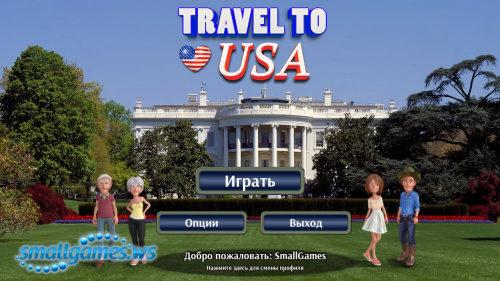 Travel to USA (русская версия)