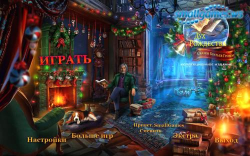 Дух Рождества 3: Сказки братьев Гримм Коллекционное издание