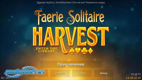 Faerie Solitaire: Harvest (multi, рус)