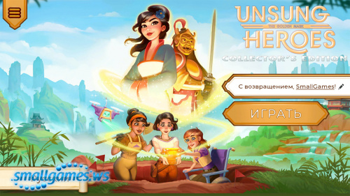 Unsung Heroes: The Golden Mask Коллекционное издание (рус)