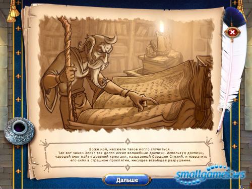Сказочное королевство III Коллекционное издание