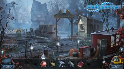 Охотники за тайнами 17: Тайна Дозорного Холма Коллекционное издание