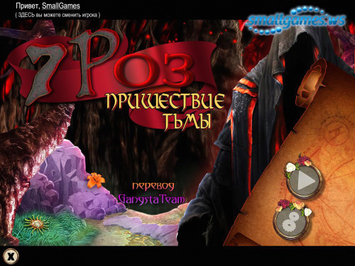 7 Роз: Пришествие тьмы