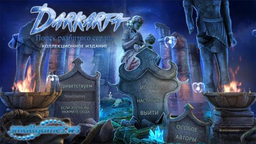 Darkarta: Поиск разбитого сердца Коллекционное издание