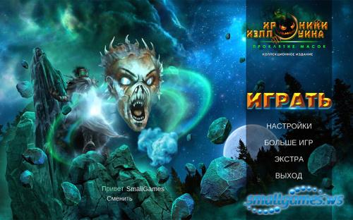 Хроники Хэллоуина 2: Проклятие масок Коллекционное издание