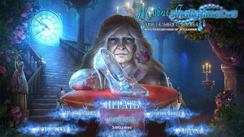 Живые легенды 8: Хрустальная слезинка Коллекционное издание