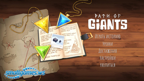 Path of Giants (multi, рус)