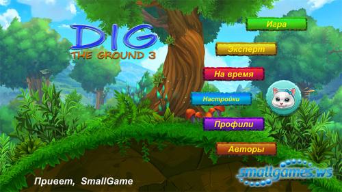 Dig the Ground 3 (русская версия)