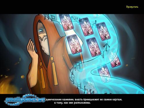 Легенды Авалона: Пасьянс