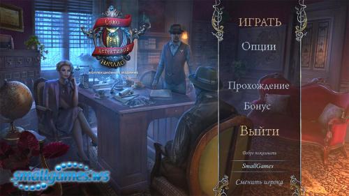 Союз детективов: Начало Коллекционное издание