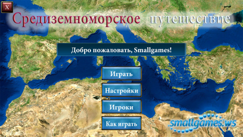 Mediterranean Journey (eng, рус)